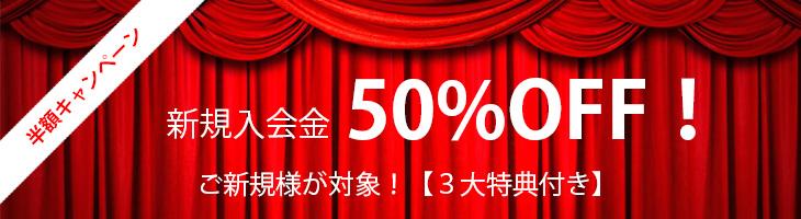 ★【新規入会金50%OFF!半額キャンペーン】