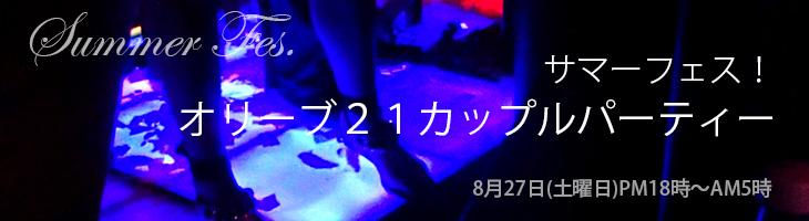 【サマーフェス!オリーブ21カップルパーティー】