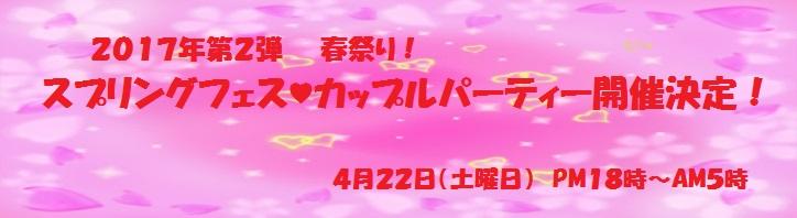 【4/22(土)春祭り!スプリングフェス♥カップルパーティー】開催決定!