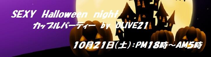 【10月21日】SEXY HALLOWEEN カップルパーティー