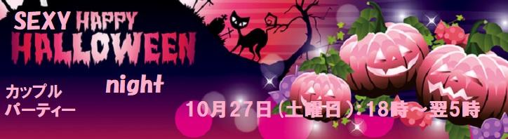 【10月27日 】SEXY HALLOWEEN カップルパーティー