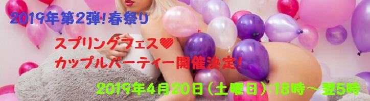 【4月20日(土曜日)】はパーティーです!