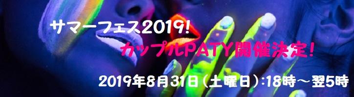 【8月31日】カップルパーティー開催決定!